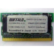 BUFFALO DM333-D512/MC-FJ 512MB DDR microDIMM 172pin (Королев)